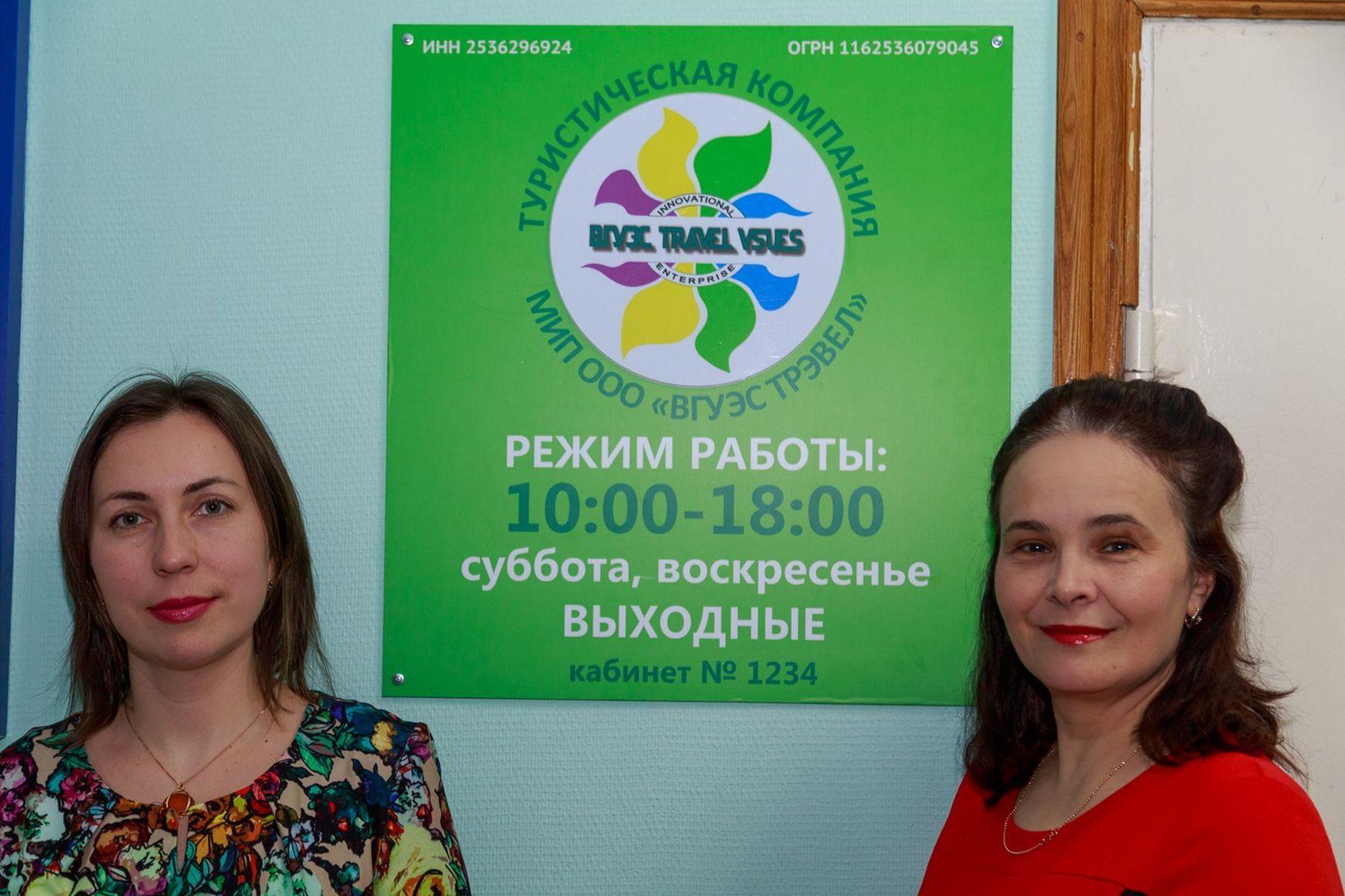 В университете начало работу малое инновационное предприятие ООО «ВГУЭС ТРЭВЕЛ»