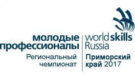 ВГУЭС проводит II Открытый региональный чемпионат «Молодые профессионалы» (WorldSkills Russia) Приморского края
