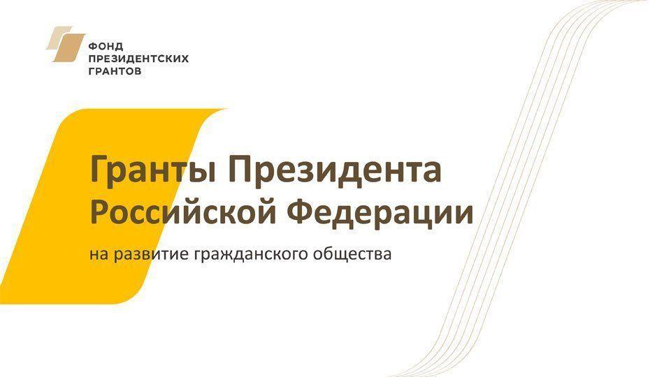Руководитель и сотрудники кафедры ФЮП выиграли грант Президента Российской Федерации
