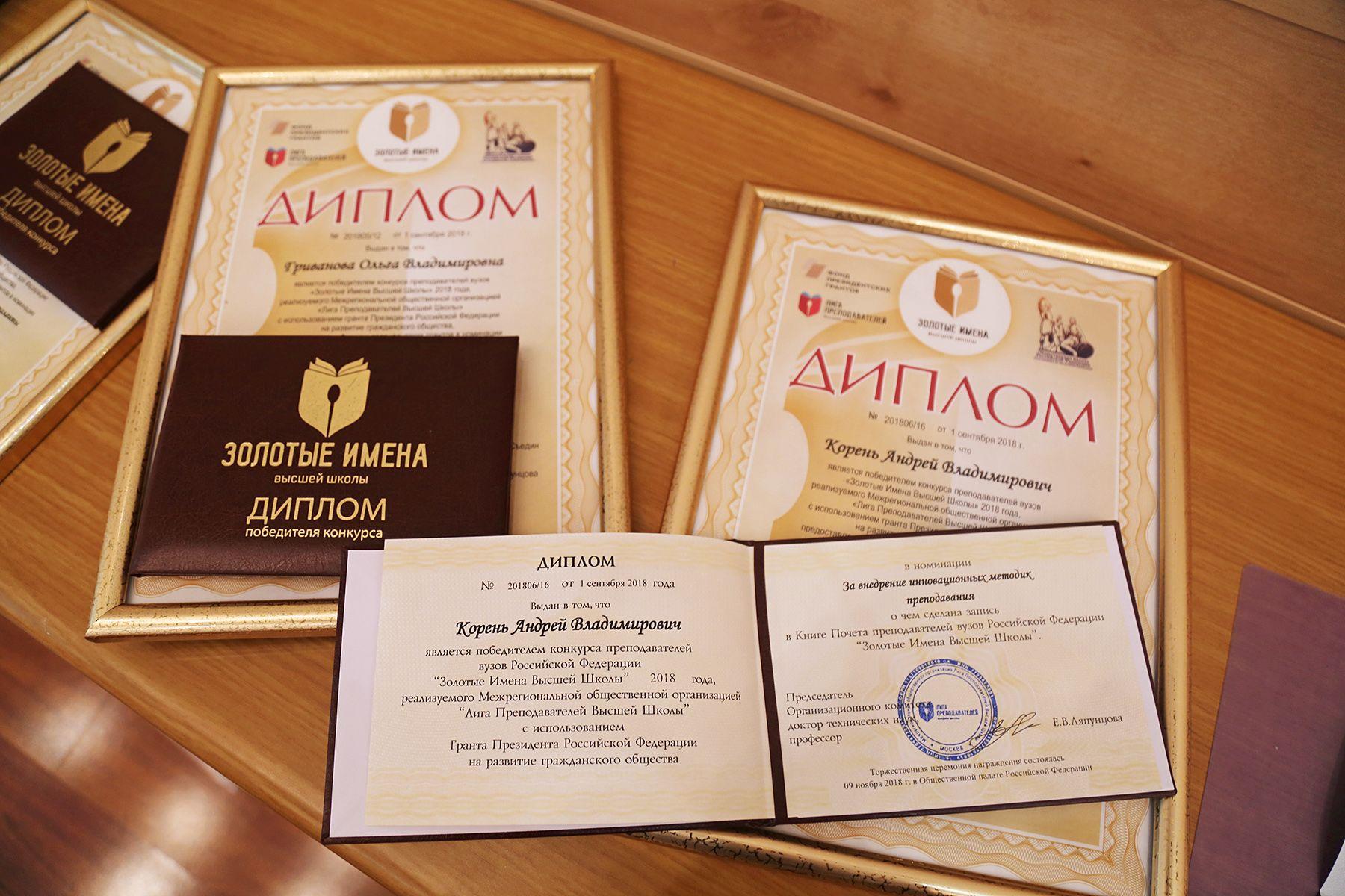 Преподавателям ВГУЭС вручили дипломы победителей всероссийского конкурса «Золотые имена Высшей школы»