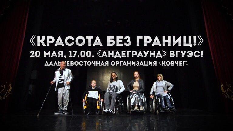 «Красота без границ» во ВГУЭС