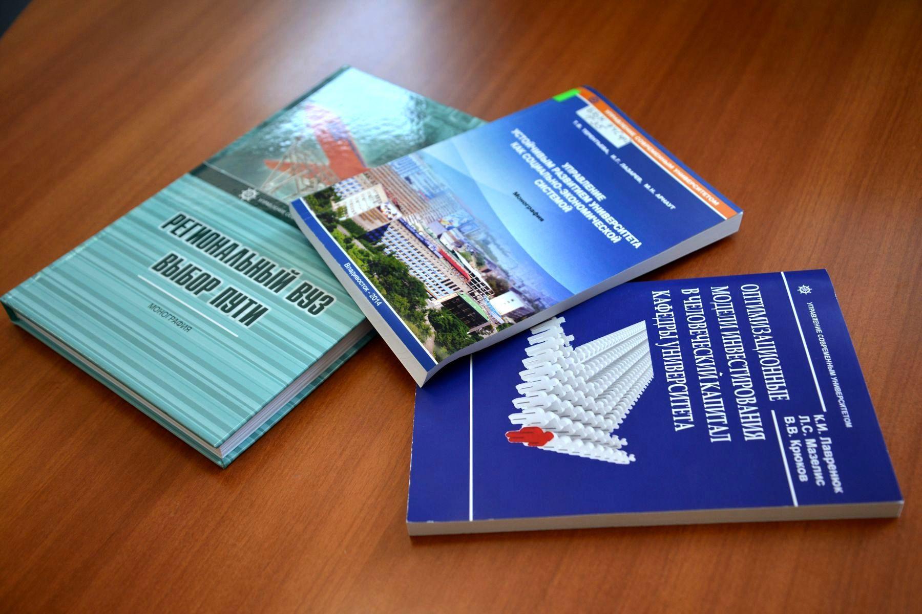 Монографии ВГУЭС представлены на международной книжной выставке во Франкфурте-на-Майне