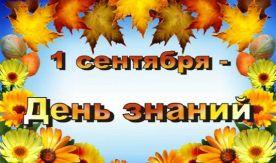 Первого сентября ВГУЭС ждет первокурсников