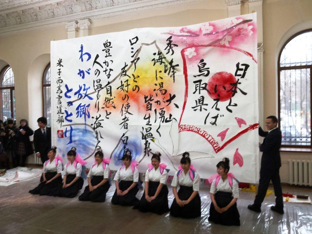 Дни культуры Тоттори во ВГУЭС: школа каллиграфии и мастер-классы японской кухни