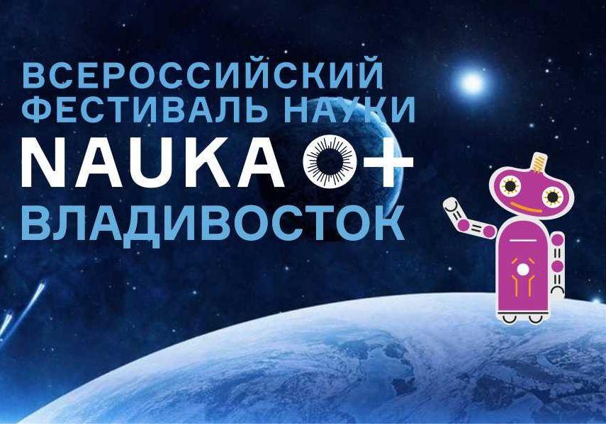 ВГУЭС - центральная площадка Всероссийского научного фестиваля Nauka 0+ в Приморье