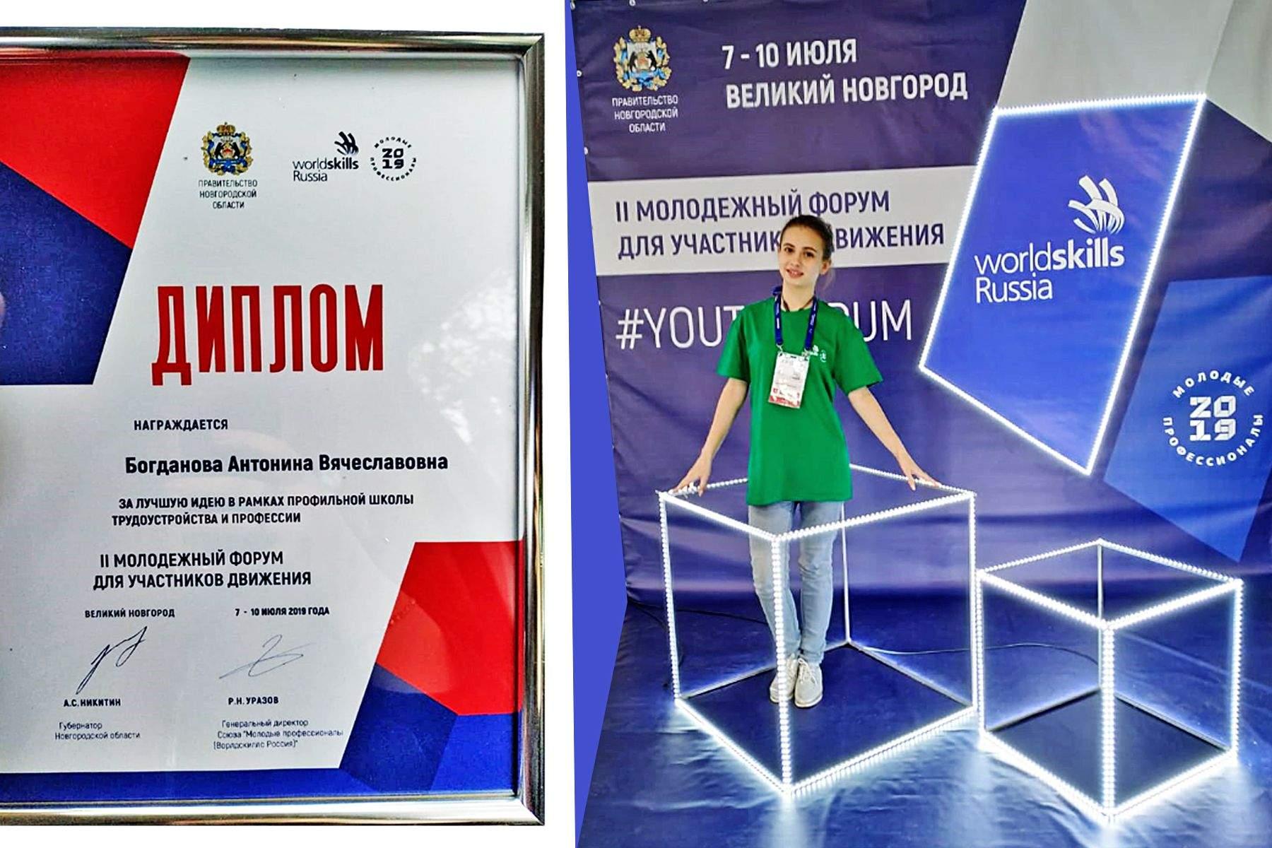 Студенты ВГУЭС стали первыми на II Молодёжном Форуме WorldSkills