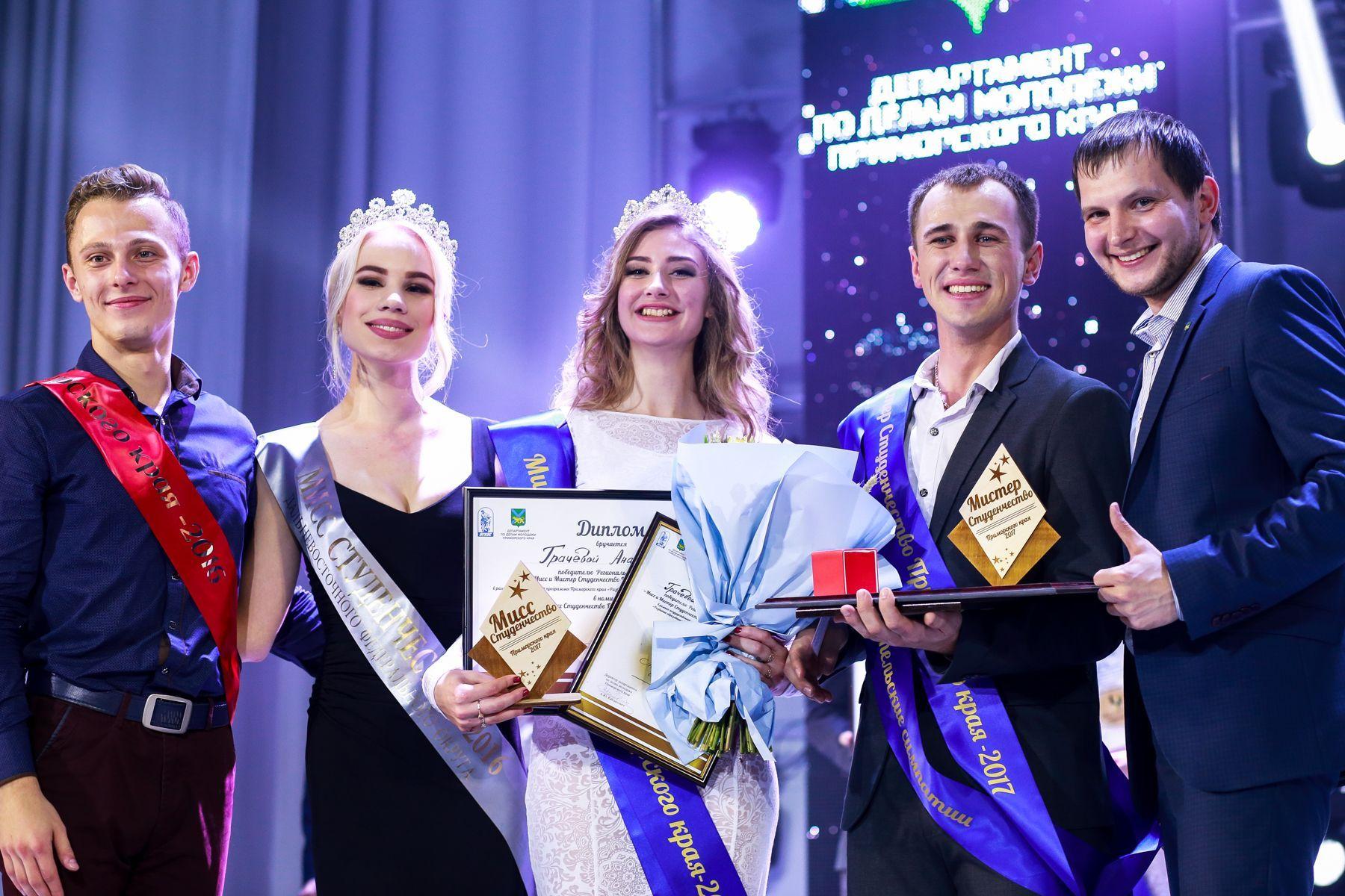 Мисс и Мистер Студенчество Приморского края