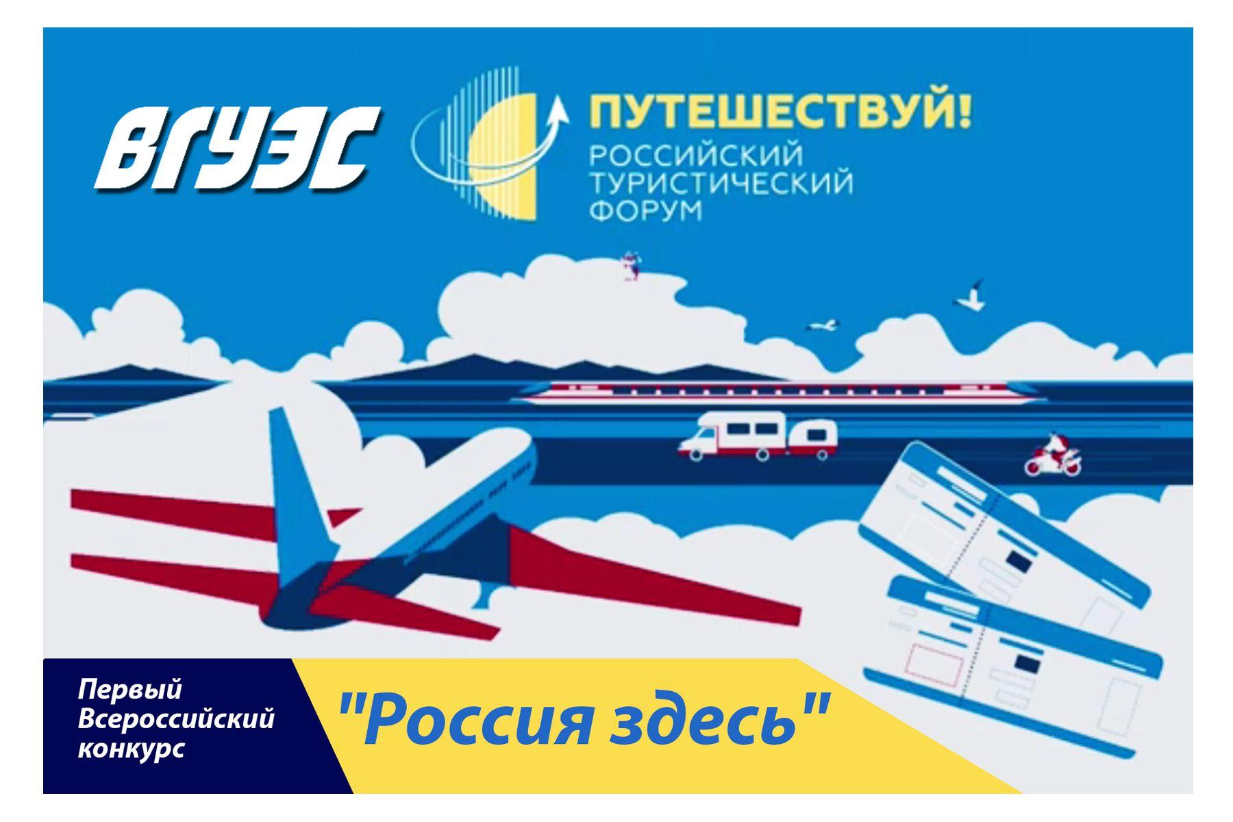 Проект Международного института туризма и гостеприимства ВГУЭС представит Приморский край на Всероссийском конкурсе «Россия здесь»