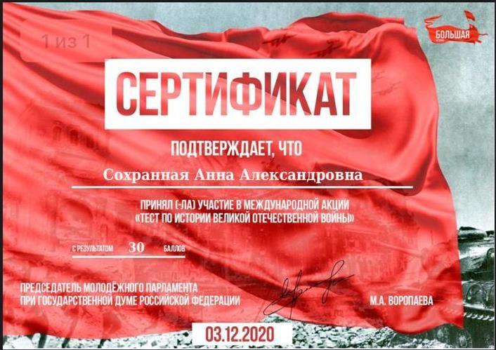 Участие студентов филиала в Международной акции «Тест по истории Великой Отечественной войны»