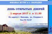 Приглашение на День открытых дверей в филиал ВГУЭС в г. Находке 1 апреля