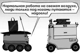В преддверии 1 Дальневосточного международного форума. «Роботы заявляют о своих правах»