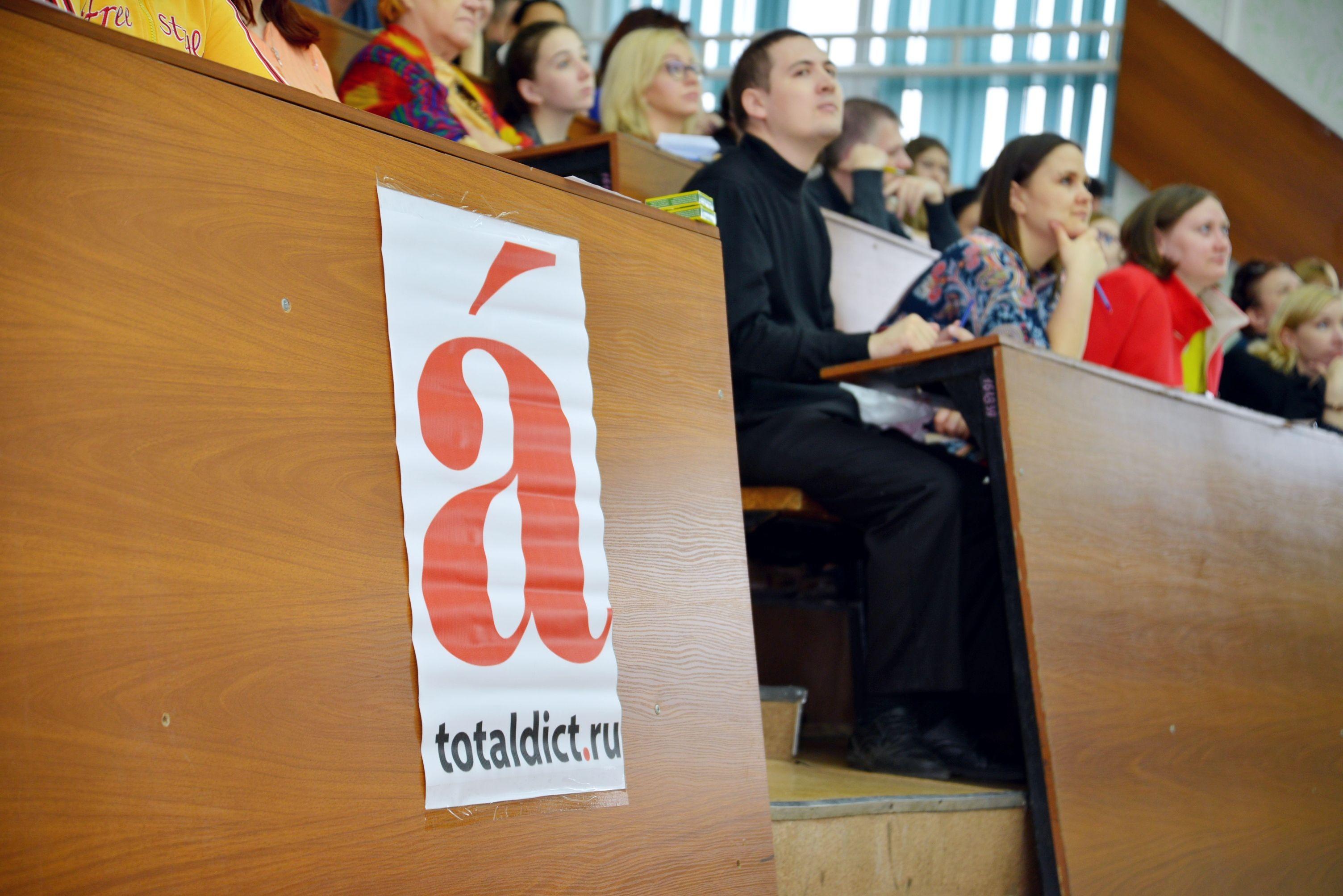 Более 450 человек пришли на «Тотальный диктант» во ВГУЭС