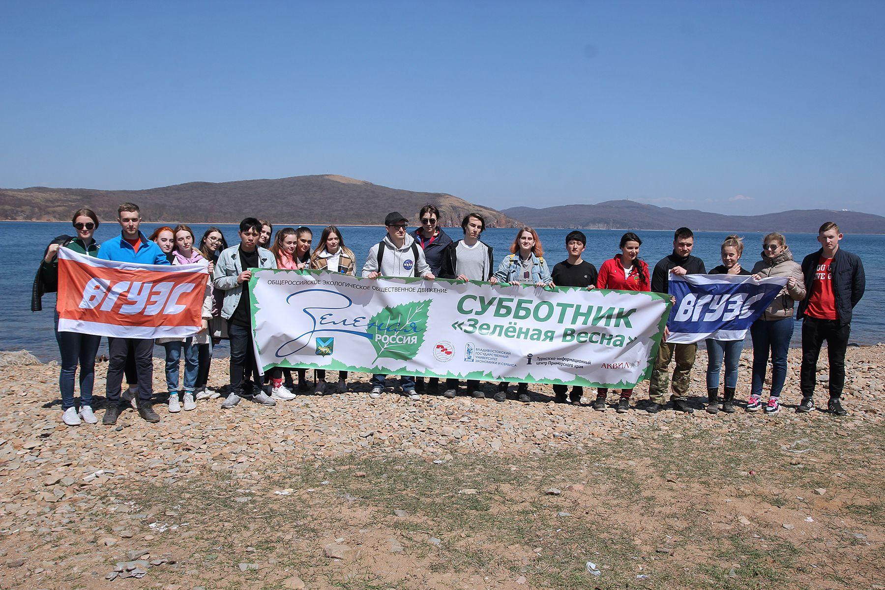 «Зелёная весна»: студенты ВГУЭС очистили от мусора побережья островов Русский и Попова