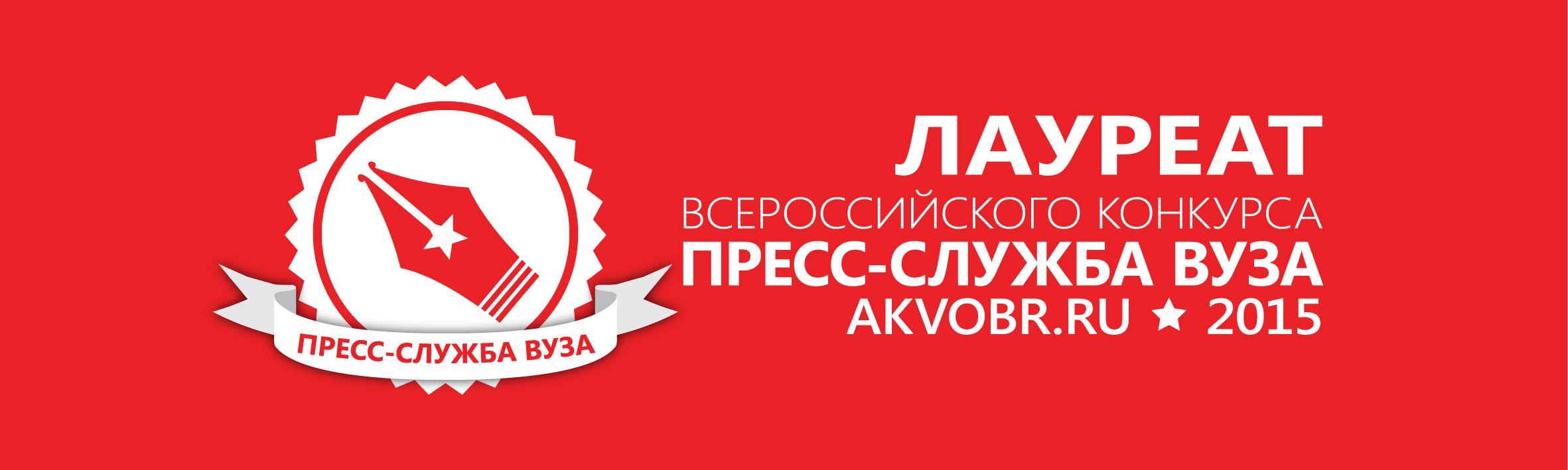 Пресс-служба ВГУЭС в числе лучших