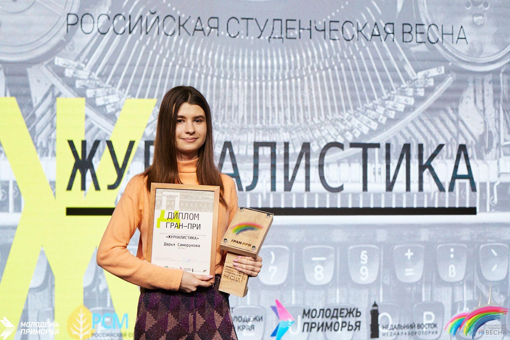 Лучшие в журналистике: студенты ВГУЭС забрали первые места и гран-при на фестивале «Российская студенческая весна»