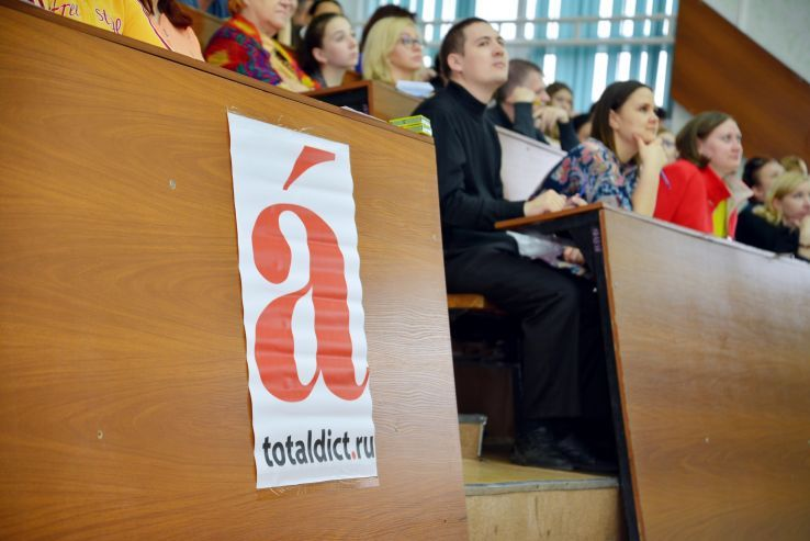 ВГУЭС приглашает всех желающих принять участие в «Тотальном диктанте»