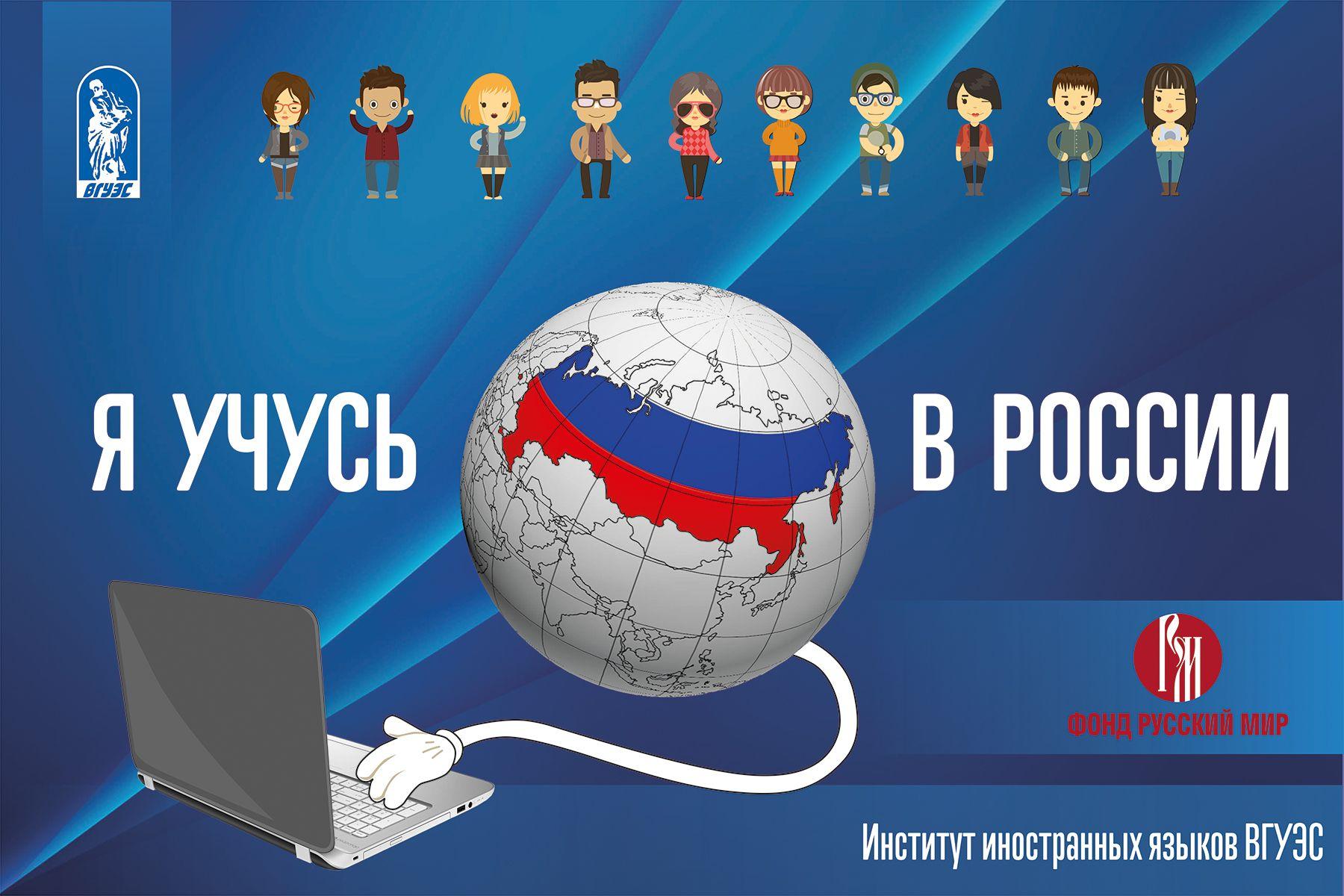 Во ВГУЭС стартовал Международный фестиваль «Я учусь в России»: впервые участвуют студенты из Индии, Египта, Анголы, Туниса и Марокко