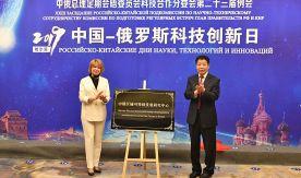 Ректор ВГУЭС Татьяна Терентьева открыла Научно-Исследовательский центр непрерывного регионального развития России и Китая