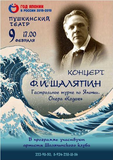 Ф.И. Шаляпин: Гастрольное турне по Японии. Опера «Кодаю»