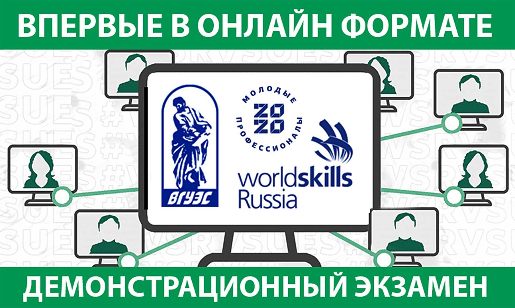 Студенты ВГУЭС впервые сдадут демонстрационный экзамен по стандартам Ворлдскиллс Россия в новом формате