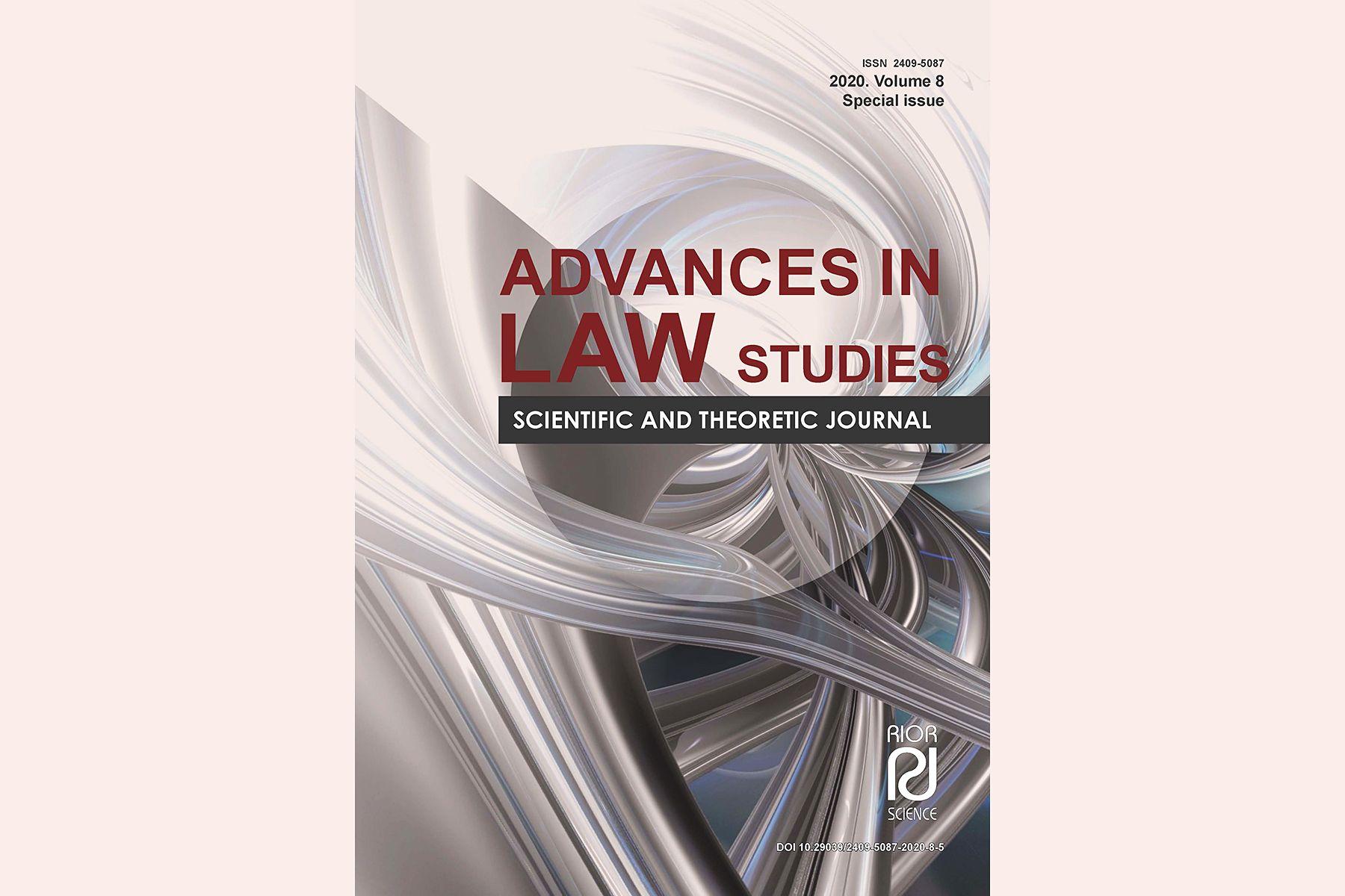 Научная школа профессора ВГУЭС Алексея Мамычева представлена в научном журнале Advances in Law Studies