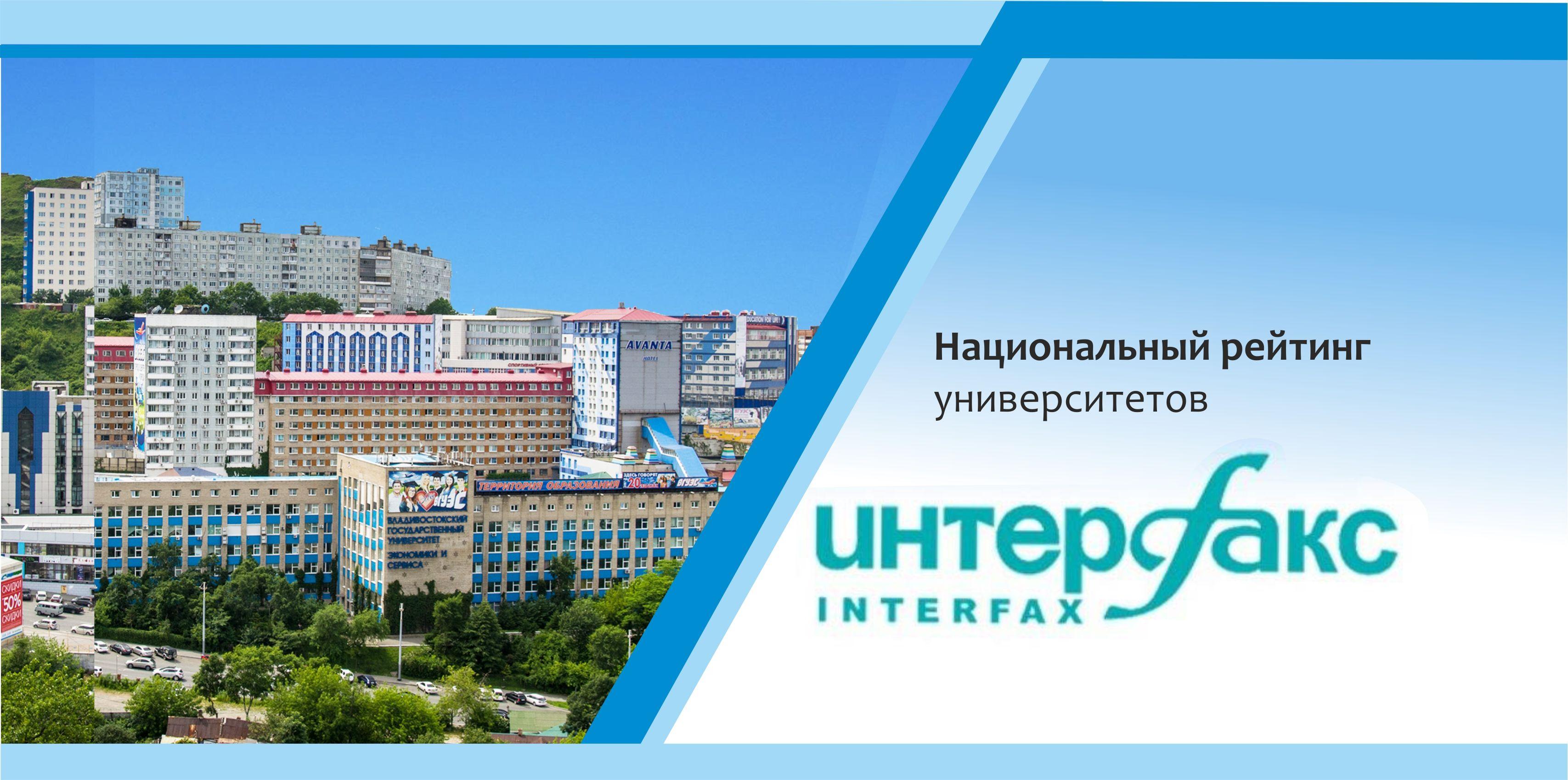 На 20 позиций вверх. ВГУЭС поднялся в Национальном рейтинге университетов России
