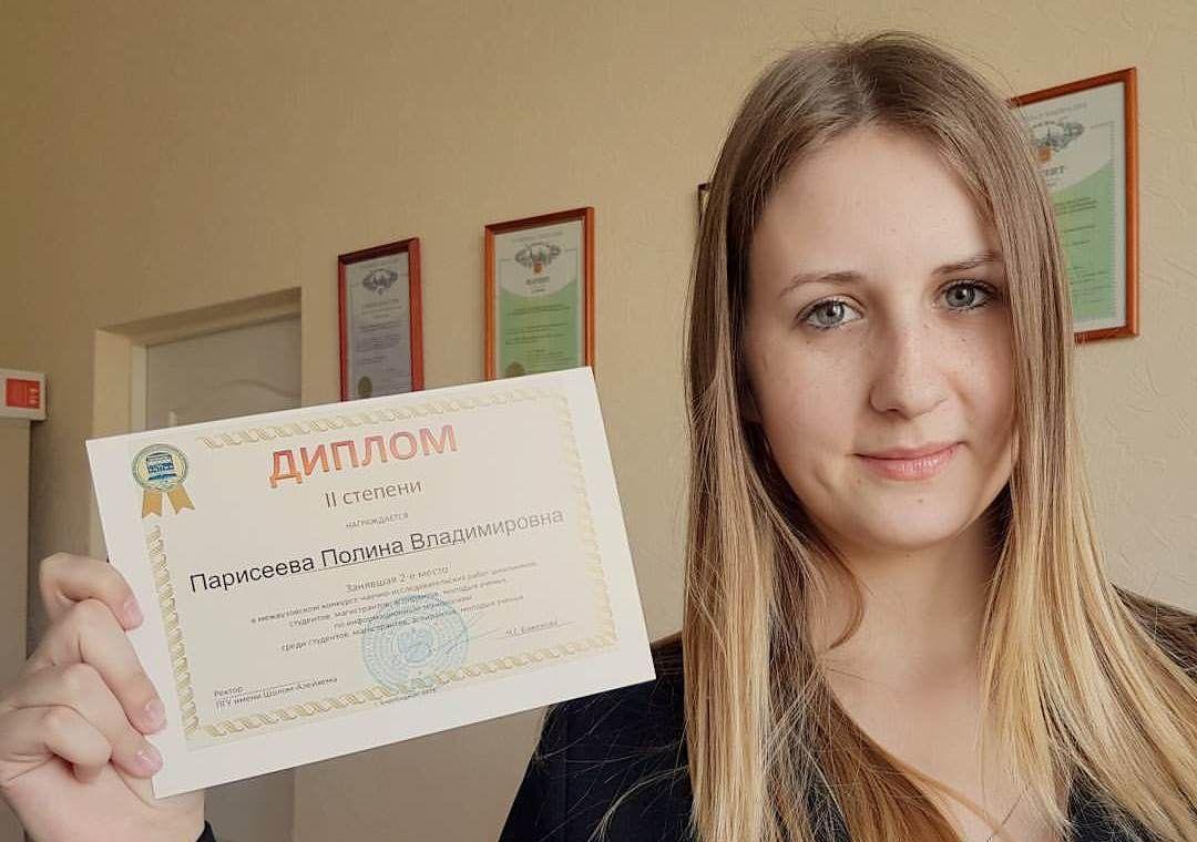 Студенты ВГУЭС – дипломанты межвузовского конкурса научно-исследовательских работ