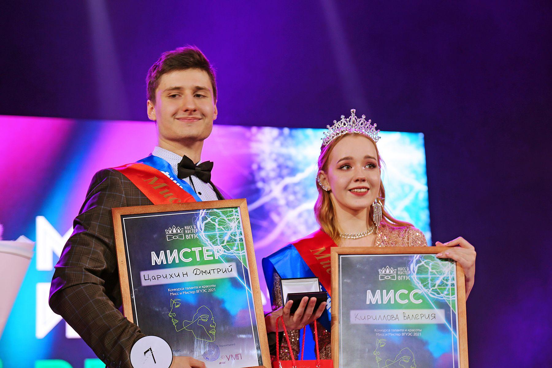 Объявлены победители конкурса красоты и таланта «Мисс и Мистер ВГУЭС 2021»