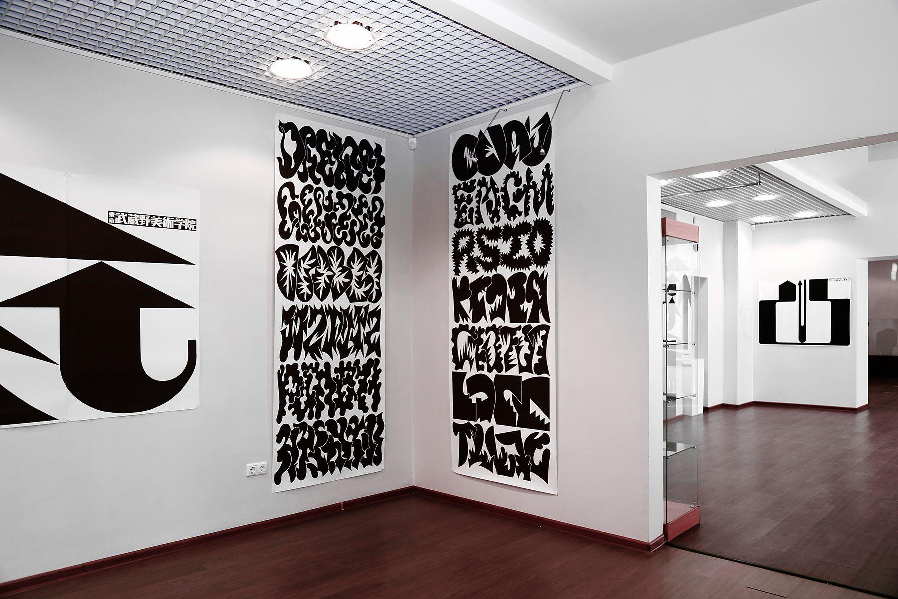 Выставка «Between black&white» в Музее ВГУЭС: графика японского дизайнера Кобаяси Икки