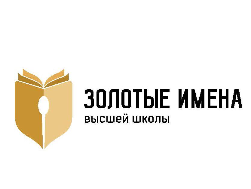 Преподаватели ВГУЭС стали лучшими во Всероссийском конкурсе «Золотые Имена Высшей школы»
