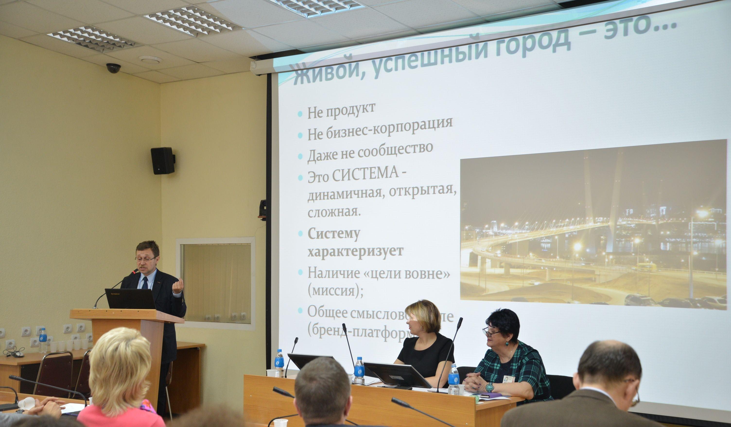 Ученые и практики обсудили во ВГУЭС опыт и технологии формирования имиджа Владивостока и региона в целом