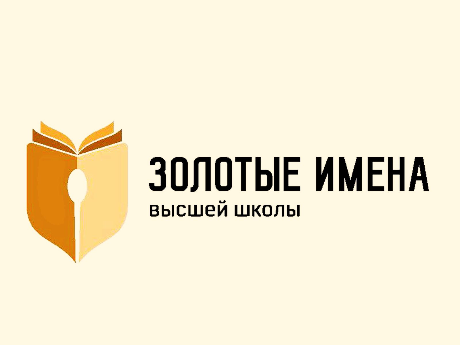 Преподавателей ВГУЭС приглашают к участию в конкурсе «Золотые Имена Высшей Школы»