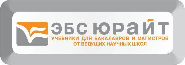 Электронно-библиотечная система «Юрайт» доступна в библиотеке филиала ФГОУ ВПО «ВГУЭС» в г. Находке