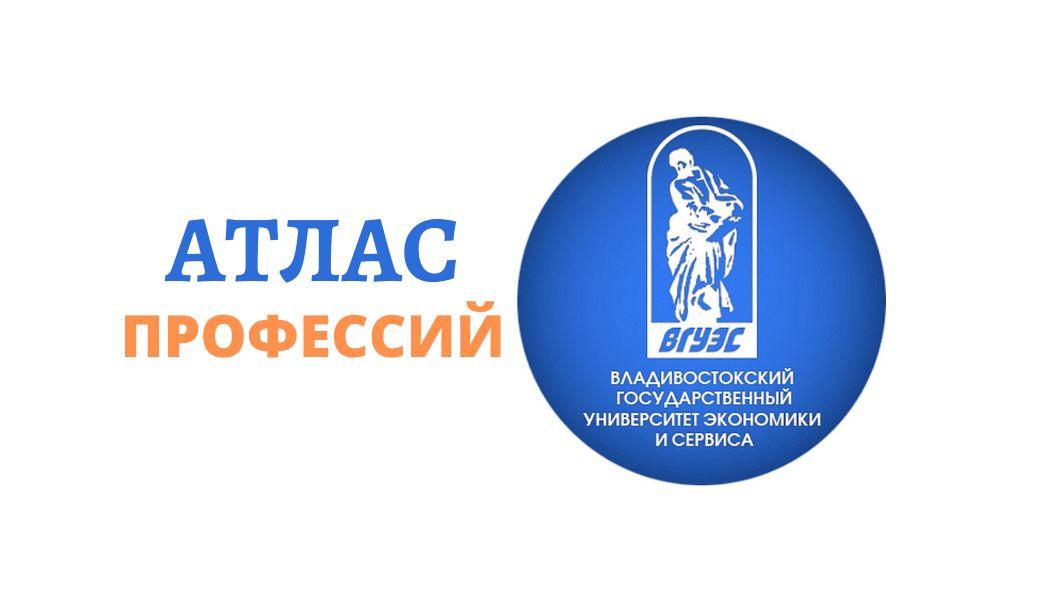 Атлас профессий ВГУЭС