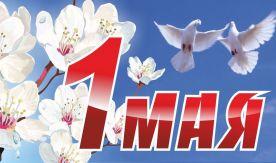 С праздником Первое мая, ВГУЭС!