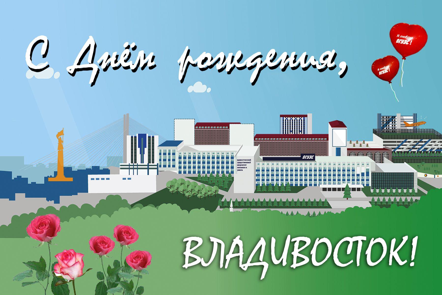 С днем рождения, Владивосток! Ректор и президент ВГУЭС поздравляют любимый город