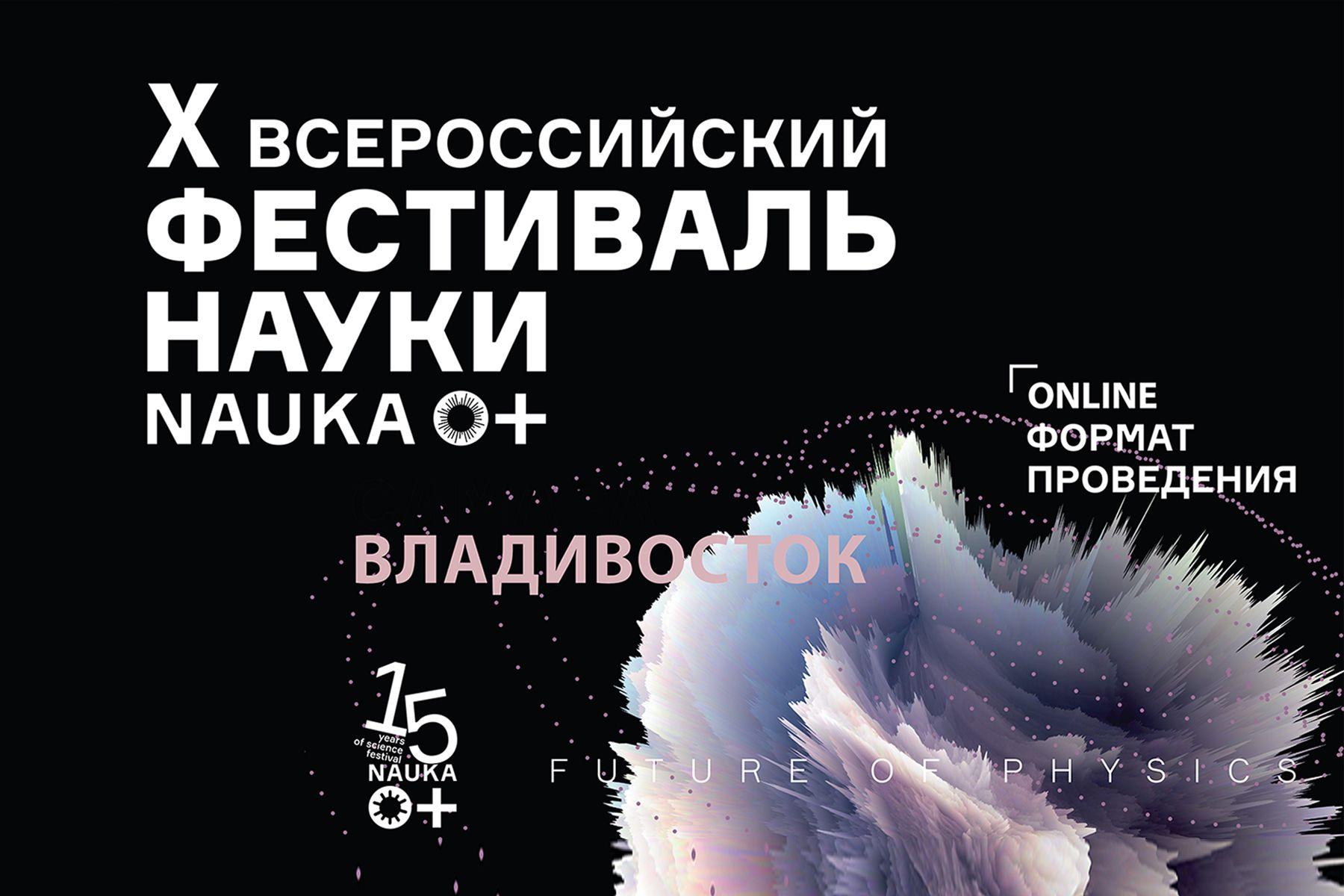 «Физика будущего», математические основы мира и научные экспедиции в царство природы: в рамках Всероссийского фестиваля науки NAUKA 0+ прошли онлайн-лекции по актуальным темам