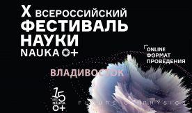 «Физика будущего», математические основы мира и научные экспедиции в царство природы: в рамках Всероссийского фестиваля науки NAUKA 0+ прошли онлайн-лекции по актуальным научным темам
