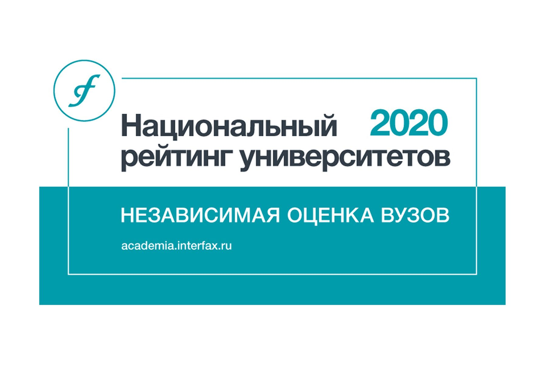 ВГУЭС — лидер образования в регионе по результатам Национального рейтинга университетов «Интерфакс» 2020