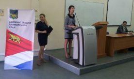 Студентов ВГУЭС пригласили на стажировку в органы исполнительной власти