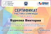 Буркова Виктория, студентка 4 курса направления «Юриспруденция» приняла участие в III Международной олимпиаде