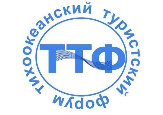 ВГУЭС – участник Тихоокеанского туристского форума во Владивостоке