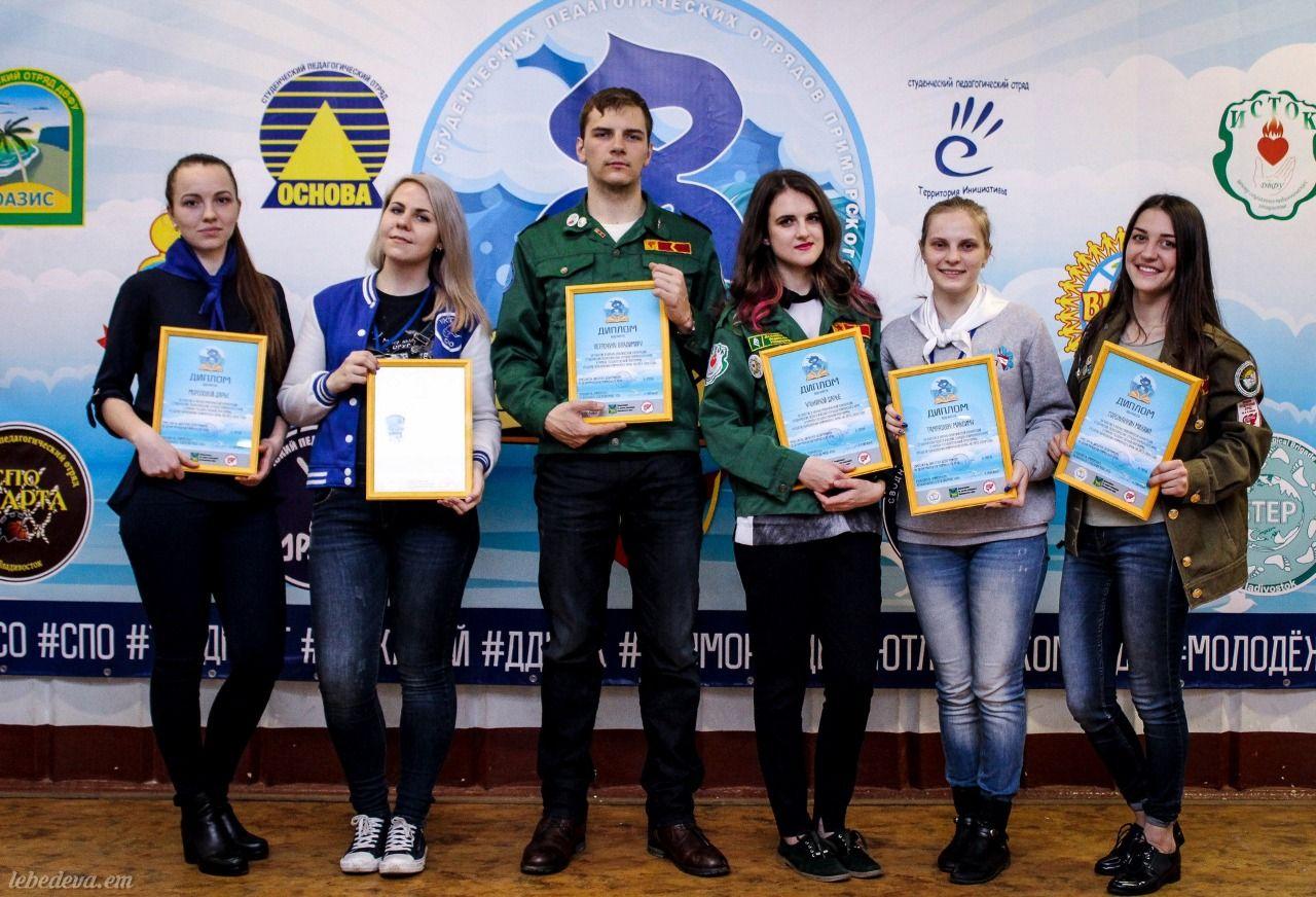 Во Владивостоке пройдет конференция студенческих педагогических отрядов Приморского края