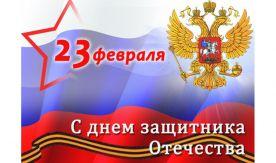 Поздравление ректора и президента ВГУЭС с Днём защитников Отечества