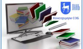 Пополнение фонда сетевой электронной библиотеки на платформе ЭБС