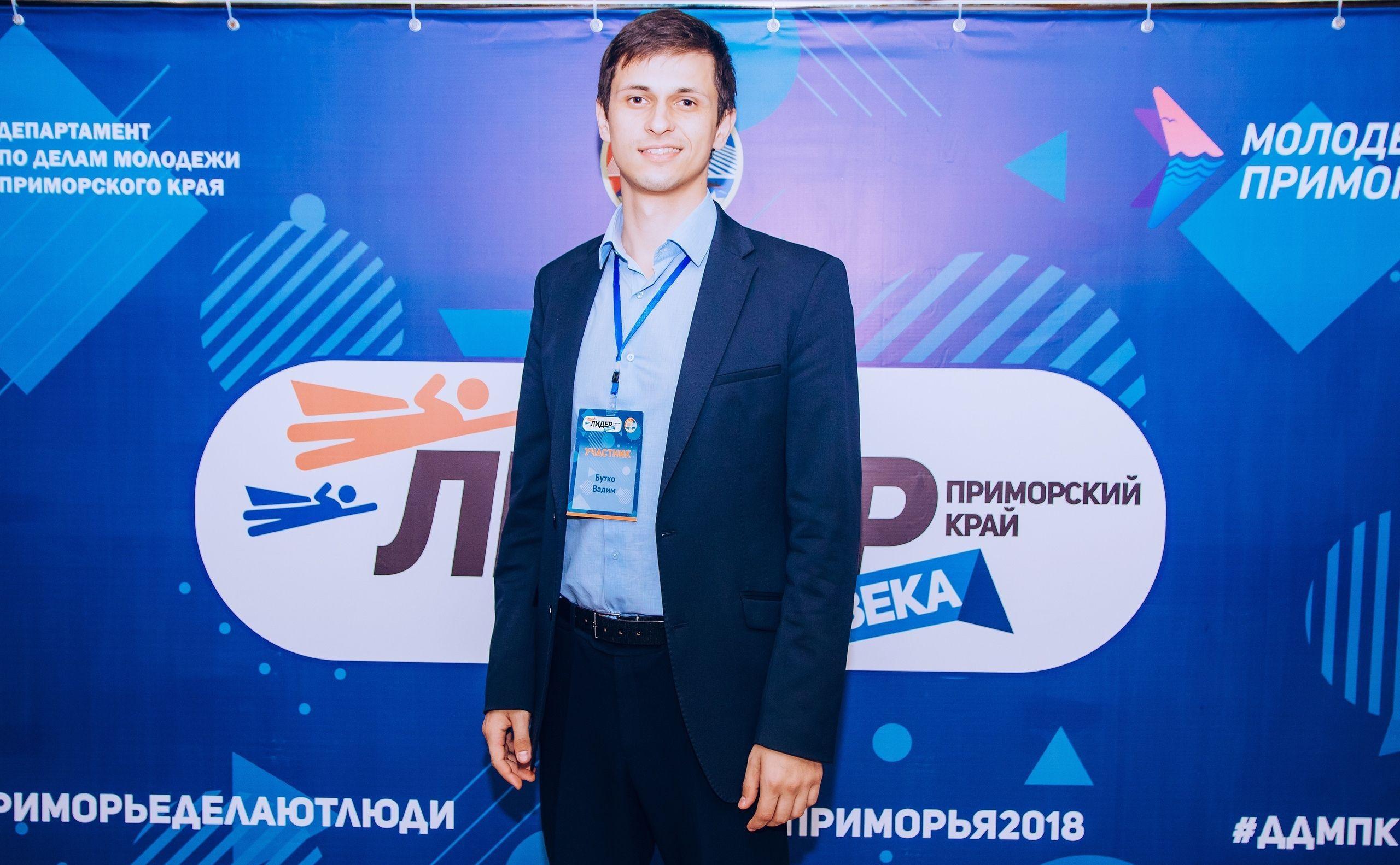 Вадим Бутко - молодежный лидер Приморского края 2018