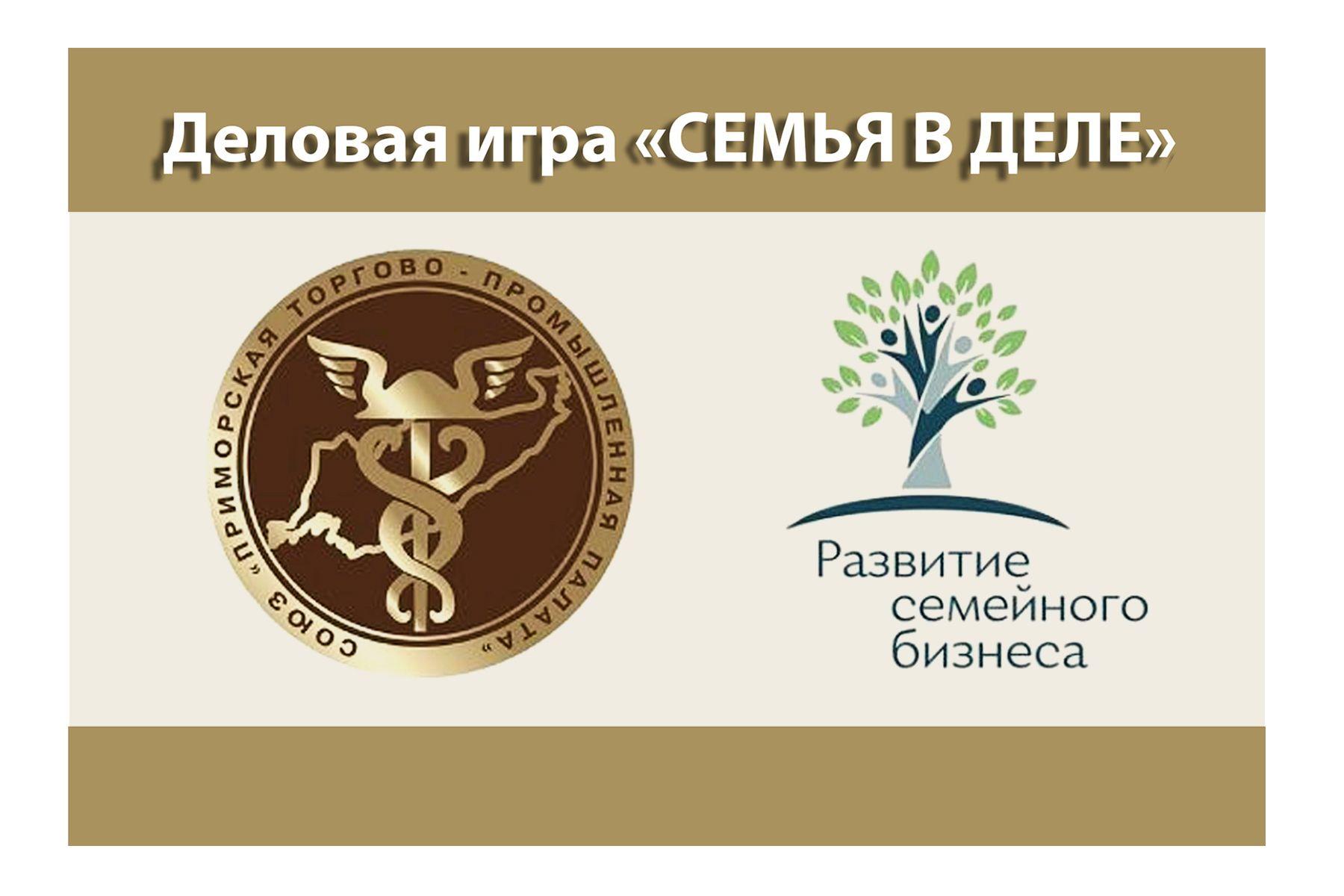 Преподаватели кафедры экономики и управления ВГУЭС приняли участие в деловой игре Приморской торгово-промышленной палаты