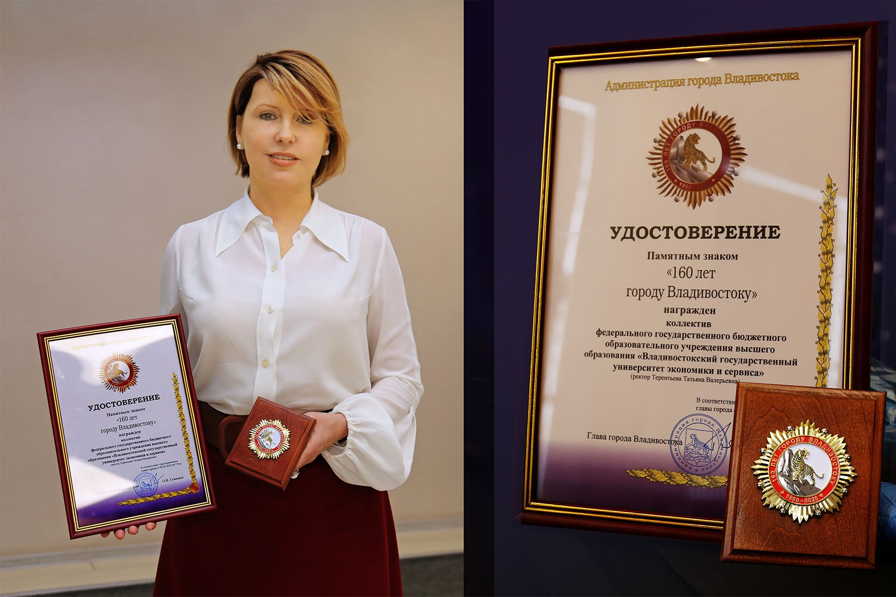 Коллектив ВГУЭС награждён памятным знаком «160 лет городу Владивостоку»