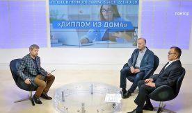 В «Центре внимания» ОТВ-Прим: президент ВГУЭС Геннадий Лазарев о «дипломе из дома»