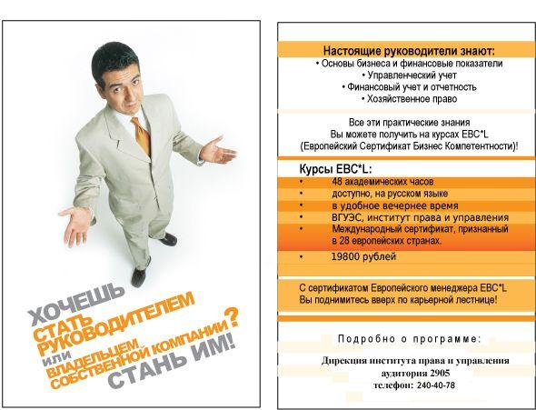 Объявляется набор на дополнительную образовательную программу: EBC*L European Business Competence* Licence»/Европейский Сертификат Бизнес Компетентности